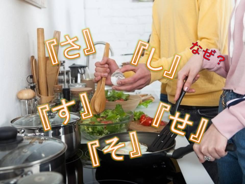 さしすせそ 料理