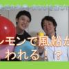 【簡単実験】レモンで風船が割れる!?リモネンの力