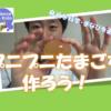 【簡単実験】お酢と卵でプニプニたまごを作ろう!殻を溶かすよ!
