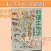 【科学選書 Vol. 11】阪大の授業を文庫本で!料理生物学 小倉明彦 感想・レビュー