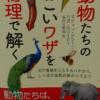 【科学選書 Vol.10】動物たちのすごいワザを物理で解く 感想・レビュー マティン・