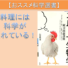 【科学選書Vol.13】お皿の上の生物学 小倉明彦 感想・レビュー
